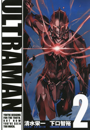 【期間限定 無料お試し版】ULTRAMAN(2)