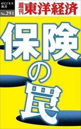 保険の罠―週刊東洋経済eビジネス新書No.291