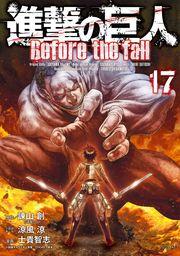 進撃の巨人 Before the fall(17)