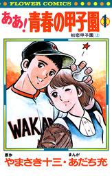 ああ!青春の甲子園(1)【期間限定 無料お試し版】