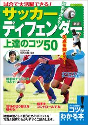 試合で大活躍できる! サッカー ディフェンダー 上達のコツ50 新版