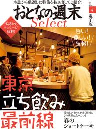 おとなの週末セレクト「東京の立ち飲み&ショートケーキ」〈2019年4月号〉