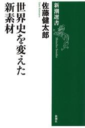世界史を変えた新素材(新潮選書)