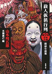 周五郎少年文庫 殺人仮装行列―探偵小説集―(新潮文庫)