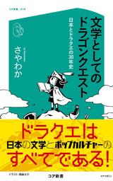 文学としてのドラゴンクエスト 日本とドラクエの30年史