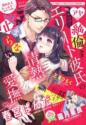 Young Love Comic aya 2019年5月号【電子限定特典ペーパー付き】