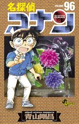 名探偵コナン(96)