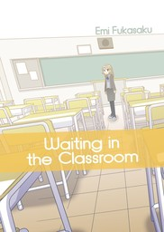 Waiting in the Classroom, Chapter Collections