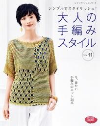 大人の手編みスタイル vol.11