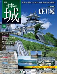 日本の城 改訂版 第104号