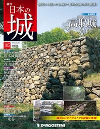 日本の城 改訂版 第105号