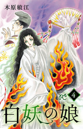 白妖の娘 4