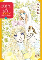 妖精国の騎士Ballad ~金緑の谷に眠る竜~ 1