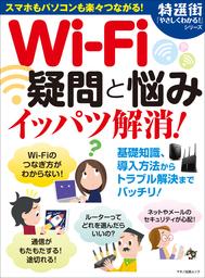 Wi-Fi疑問と悩みイッパツ解消!