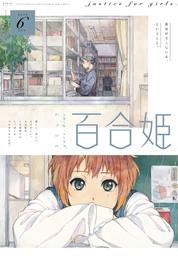 コミック百合姫 2019年6月号[雑誌]