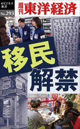 移民解禁―週刊東洋経済eビジネス新書No.293