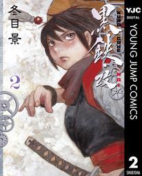 黒鉄・改 KUROGANE-KAI 2