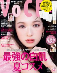 VOCE (ヴォーチェ) 2019年 6月号