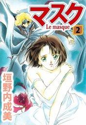 マスク―Le Masque― 2巻