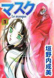 マスク―Le Masque― 1巻