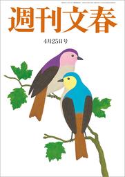 週刊文春 4月25日号