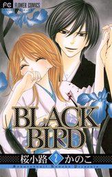 BLACK BIRD(2)【期間限定 無料お試し版】