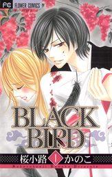 BLACK BIRD(1)【期間限定 無料お試し版】