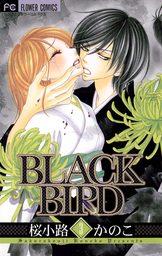 BLACK BIRD(3)【期間限定 無料お試し版】