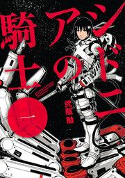 【20%OFF】シドニアの騎士【全15巻セット】