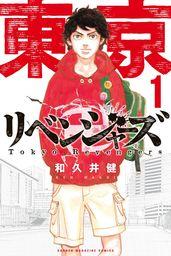 【20%OFF】東京卍リベンジャーズ【1~10巻セット】