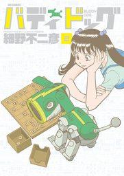 バディドッグ(2)【期間限定 無料お試し版】