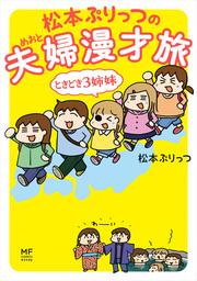 松本ぷりっつの夫婦漫才旅 ときどき3姉妹