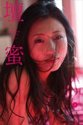 壇蜜 フェティシズムvol.3 2011-2019 Premium archive デジタル写真集