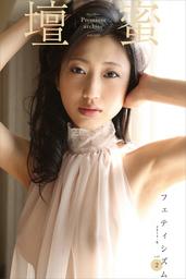 壇蜜 フェティシズムvol.2 2011-2019 Premium archive デジタル写真集