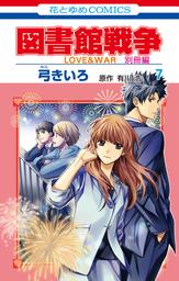 図書館戦争 LOVE&WAR 別冊編 7巻