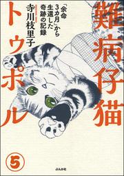 難病仔猫トゥポル「余命3カ月」から生還した奇跡の記録(分冊版) 【第5話】