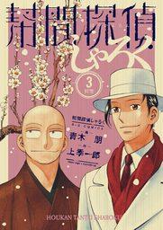 幇間探偵しゃろく(3)