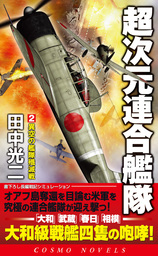 超次元連合艦隊(2)異空の艦隊殲滅戦