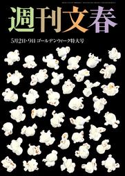 週刊文春 5月2・9日合併号