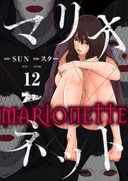 マリオネット(フルカラー) 12