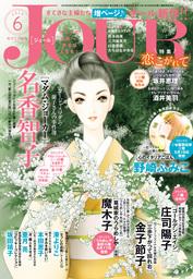 JOURすてきな主婦たち 2019年6月号[雑誌]