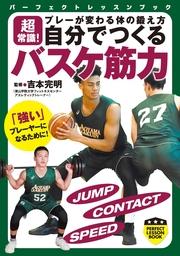 超常識! プレーが変わる体の鍛え方 自分でつくる バスケ筋力