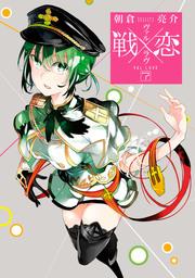 戦×恋(ヴァルラヴ) 7巻