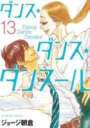 ダンス・ダンス・ダンスール(13)