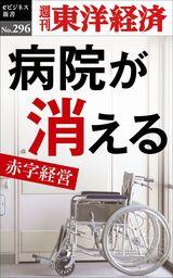 病院が消える―週刊東洋経済eビジネス新書No.296