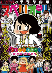 ビッグコミックスペリオール 2019年11号(2019年5月10日発売)