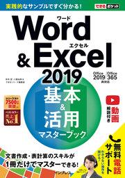 できるポケットWord&Excel 2019 基本&活用マスターブック Office 2019/Office 365両対応