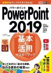 できるポケットPowerPoint 2019 基本&活用マスターブック Office 2019/Office 365両対応