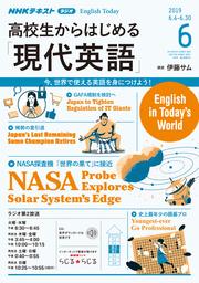 NHKラジオ 高校生からはじめる「現代英語」 2019年6月号