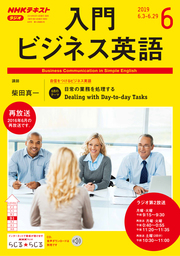 NHKラジオ 入門ビジネス英語 2019年6月号